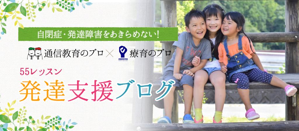 自閉症・発達障害をあきらめない!四谷学院の発達支援・家庭療育